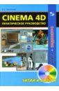 Cinema 4D. Практическое руководство (+DVD), Зеньковский Валентин Андреевич