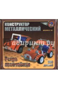 Конструктор металлический: Ретро автомобили (300 элементов) (00950)
