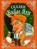 Сказки Бабы Яги. Русские народные сказки