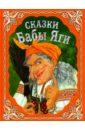Сказки Бабы Яги. Русские народные сказки,