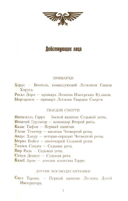 """Иллюстрация 1 из 9 для Полет """"Эйзенштейна"""" - Джеймс Сваллоу   Лабиринт - книги. Источник: Лабиринт"""