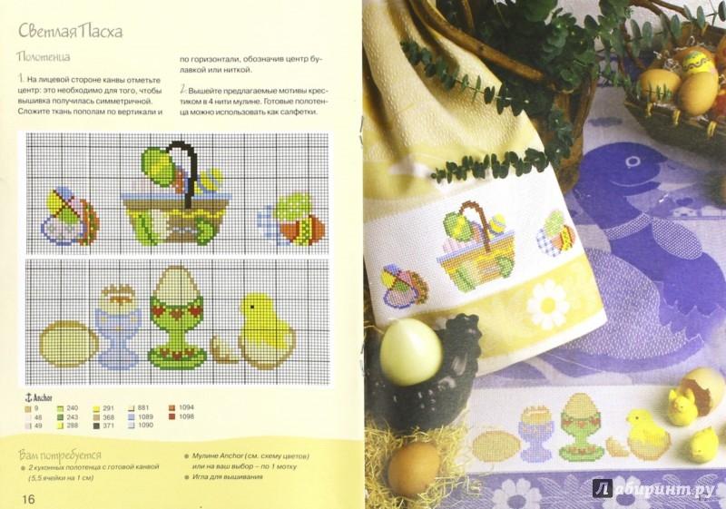 Иллюстрация 1 из 42 для Скатерти, салфетки. Вышивка. Практическое руководство - О. Климова | Лабиринт - книги. Источник: Лабиринт