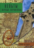 Кельты. Первые европейцы