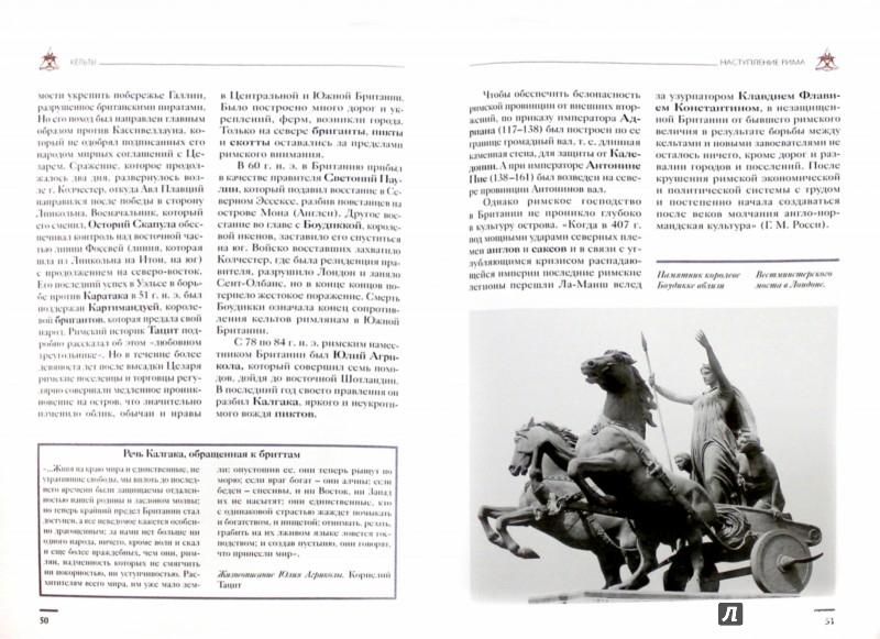 Иллюстрация 1 из 7 для Кельты. Первые европейцы - Анджела Черинотти | Лабиринт - книги. Источник: Лабиринт