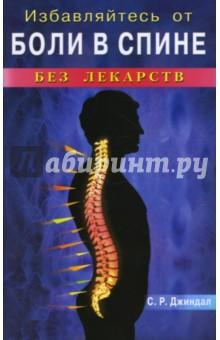 Избавляйтесь от боли в спине без лекарств