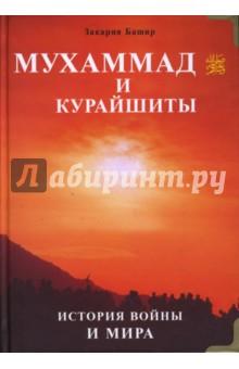 Мухаммад и курайшиты. История войны и мира