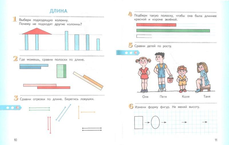 Иллюстрация 1 из 5 для Математика: Учебник для 1 класса начальной школы (Система Д. Эльконина-В. Давыдова). ФГОС - Давыдов, Горбов, Микулина | Лабиринт - книги. Источник: Лабиринт