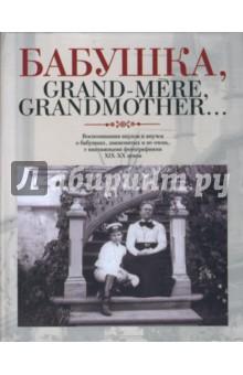 Бабушка, Grand-mere, Grandmother… Воспоминания внуков и внучек о бабушках, знаменитых и не очень от Лабиринт