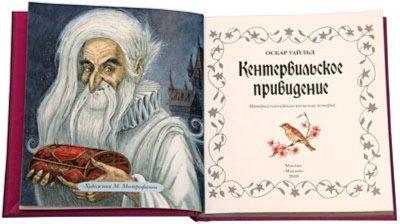 Иллюстрация 1 из 62 для Кентервильское привидение: Материально-идеалистическая история - Оскар Уайльд | Лабиринт - книги. Источник: Лабиринт