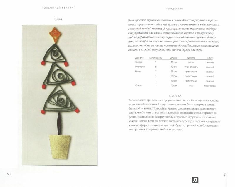 Лабиринт из трубочек 144