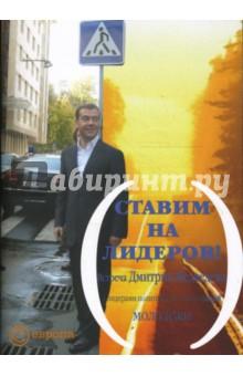 Ставим на лидеров! Встреча Дмитрия Медведева с представителями молодежных организаций