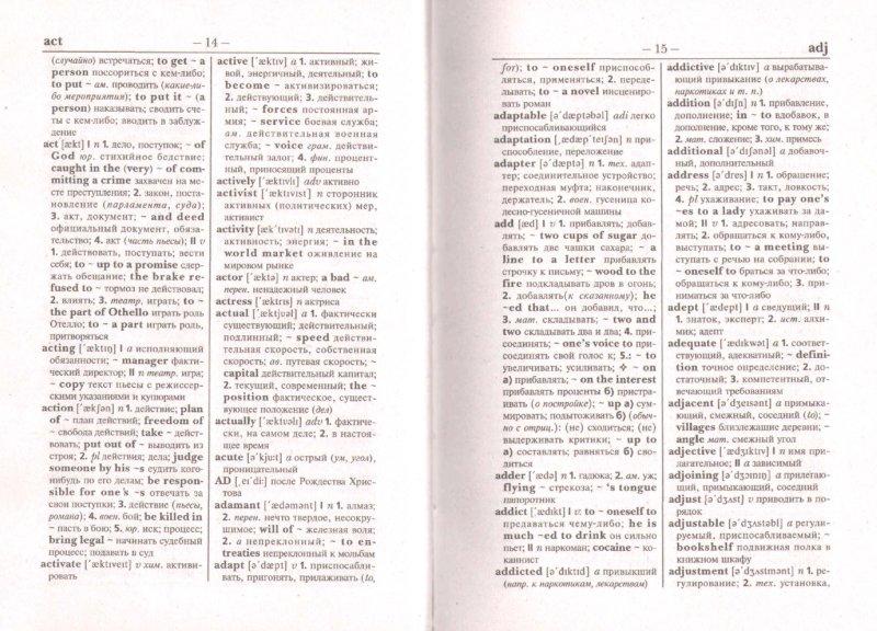Иллюстрация 1 из 6 для Англо-русский словарь: 55 000 слов - Владимир Мюллер   Лабиринт - книги. Источник: Лабиринт