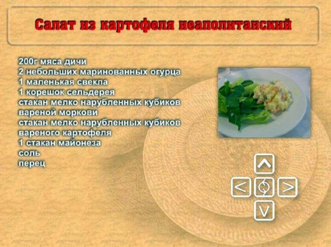 Иллюстрация 1 из 5 для 100 простых рецептов итальянской кухни (интерактивный DVD)   Лабиринт - софт. Источник: Лабиринт