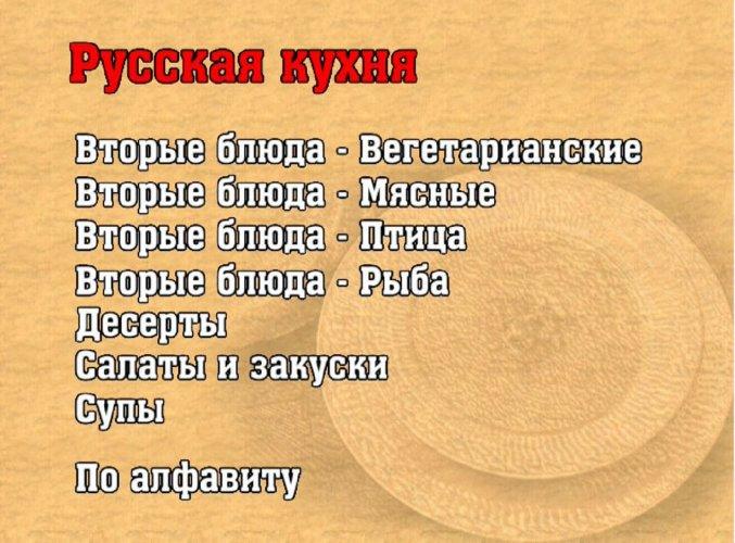 Иллюстрация 1 из 4 для 100 простых рецептов русской кухни (DVD)   Лабиринт - софт. Источник: Лабиринт