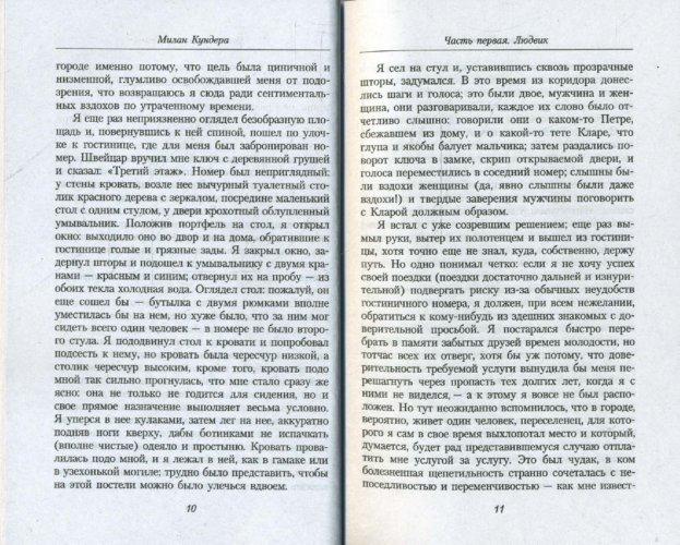 Иллюстрация 1 из 8 для Шутка - Милан Кундера | Лабиринт - книги. Источник: Лабиринт
