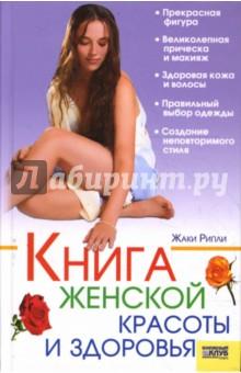 Книга женской красоты и здоровья от Лабиринт