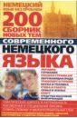 Хименко Анна 200. Сборник новых тем современного немецкого языка