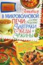 Попова Елена Анастасовна Готовим в микроволновой печи: Самые вкусные завтраки, обеды и ужины
