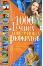 1000 лучших современных рефератов,
