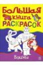 Большая книга раскрасок: Воины иванов ю г оружие воины битвы