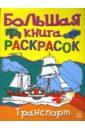 Большая книга раскрасок: Транспорт