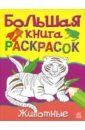 Большая книга раскрасок: Животные александрова о дроздова е моя первая энц с накл птицы и насекомые