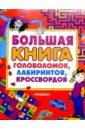 Большая книга головоломок, лабиринтов, кроссвордов в г дмитриева большая книга умных заданий головоломки ребусы кроссворды