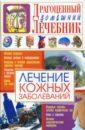 Лечение кожных заболеваний, Мирошниченко Светлана Анатольевна