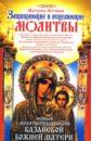 Матушка Фотиния Особый Молитвенный Покров Казанской Божией Матери