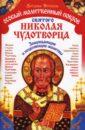 Матушка Фотиния Особенный Молитвенный Покров святого Николая Чудотворца