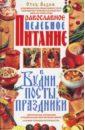 Отец Вадим Православное целебное питание в будни, посты, праздники