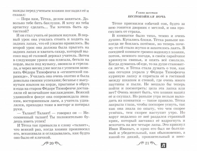 Иллюстрация 1 из 17 для Каштанка. Рассказы - Антон Чехов | Лабиринт - книги. Источник: Лабиринт