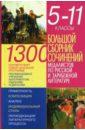 1300. Большой сборник сочинений медалистов по русской и зарубежной литературе: 5-11 классы цена