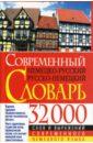 Современный немецко-русский русско-немецкий словарь: 32 000 слов и выражений