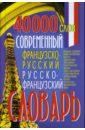 Современный французско-русский русско-французский словарь: 40 000 слов