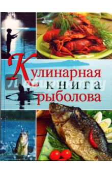 Кулинарная книга рыболова кулинарная книга рыболова