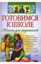 Дмитриева Виктория Геннадьевна Готовимся к школе. Книга для родителей цена