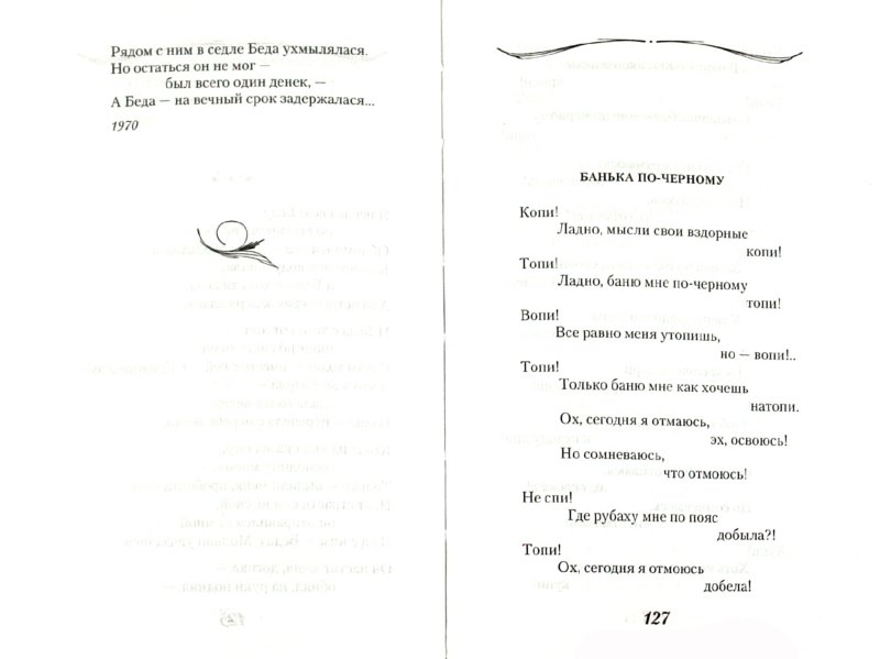 Иллюстрация 1 из 2 для Стихи о любви - Владимир Высоцкий   Лабиринт - книги. Источник: Лабиринт