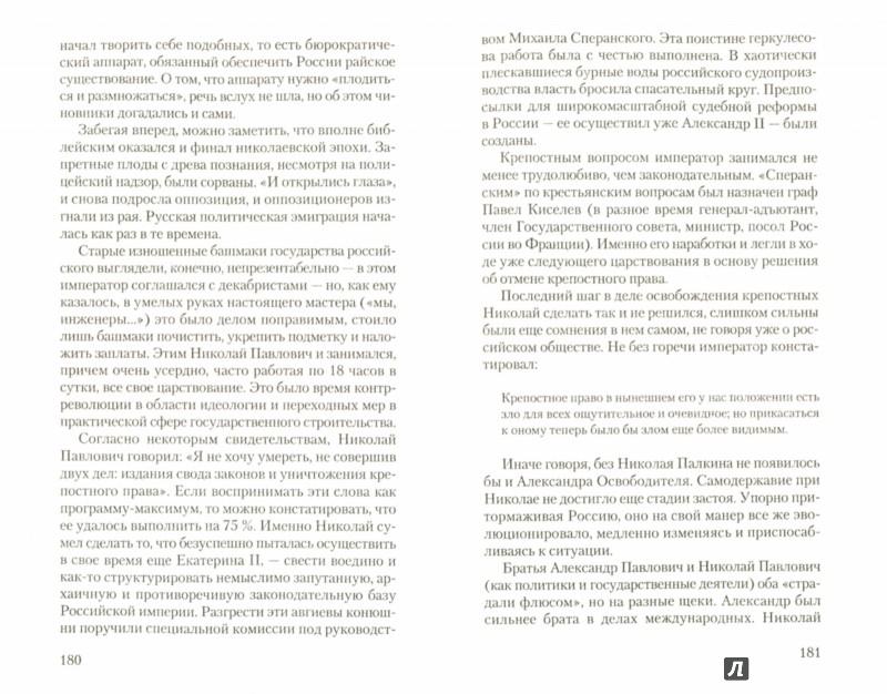 Иллюстрация 1 из 21 для Преемники. От Ивана III до Дмитрия Медведева - Петр Романов | Лабиринт - книги. Источник: Лабиринт