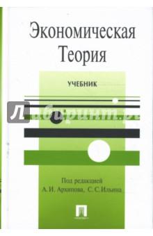 Экономическая теория. Учебник коллектив авторов неодирижизм и модернизация российской экономики
