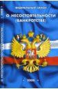 Федеральный закон О несостоятельности (банкротстве) на 15.01.08