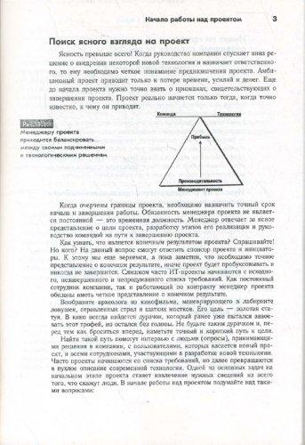 Иллюстрация 1 из 8 для Управление проектами в области информационных технологий (+CD) - Джозеф Филлипс | Лабиринт - книги. Источник: Лабиринт