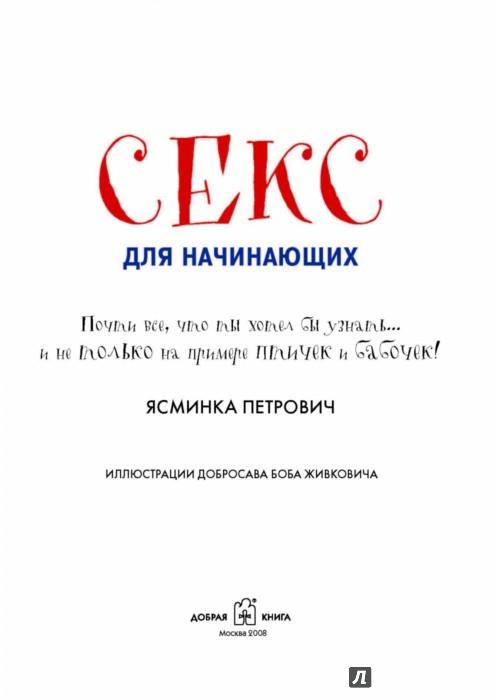Иллюстрация 1 из 8 для Секс для начинающих - Ясминка Петрович | Лабиринт - книги. Источник: Лабиринт