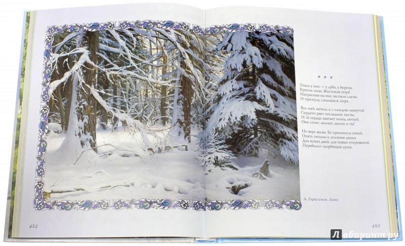 Иллюстрация 1 из 52 для Чиста небесная лазурь... Стихи русских поэтов | Лабиринт - книги. Источник: Лабиринт