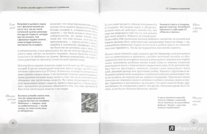 Иллюстрация 1 из 29 для 52 легких способа худеть и оставаться стройными - Ева Камерон | Лабиринт - книги. Источник: Лабиринт