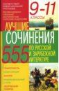 Лучшие сочинения по русской и зарубежной литературе: 9-11 классы.