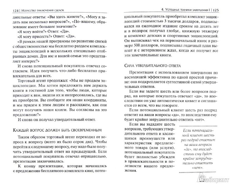 Иллюстрация 1 из 17 для Искусство заключения сделок - Брайан Трейси | Лабиринт - книги. Источник: Лабиринт