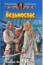 Лобачев Евгений Борисович Ведьмоспас щукин и если вернутся боги