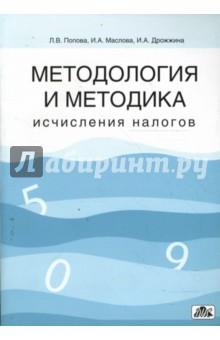Методология и методика исчисления налогов