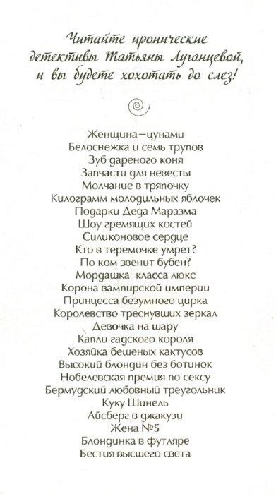 Иллюстрация 1 из 6 для Высокий блондин без ботинок - Татьяна Луганцева | Лабиринт - книги. Источник: Лабиринт